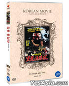 Black Dragon's Last Warning (1985) (DVD) (Korea Version)