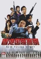 New Police Story (DVD) (Japan Version)