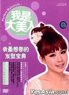 我是大美人 - 我最想要的美髮寶典 (DVD) (中国版)