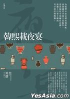 Han Xi Zai Ye Yan [ Xin Ban ]