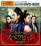 King's Daughter, Soo Baek Hyang (DVD) (Compact Edition) (Box 3) (Japan Version)