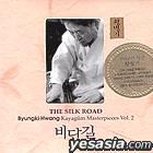 Kayagum Masterpieces Vol. 2 - The Silk Road