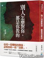 Bie Ren Zen Mo Dui Ni , Du Shi Ni Jiao De