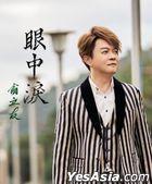 Yan Zhong Lei (CD + DVD)