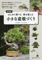 chiisana bonsaizukuri hajimete sodateru iki o tanoshimu