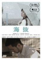 Kaibatsu  (DVD) (Japan Version)