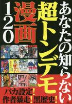 anata no shiranai chiyou tondemo manga hiyakunijiyuu anata no shiranai chiyou tondemo manga 120 baka setsutei sakushiya bousou kurorekishi