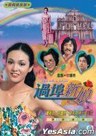 過埠新娘 (1979) (DVD) (1-3集) (完) (數碼修復版) (TVB劇集)