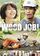 Wood Job! (DVD) (Standard Edition) (Japan Version)