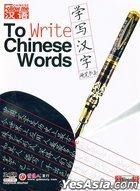 To Write Chinese Words (DVD) (China Version)