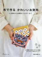 nuno de tsukuru kawaii osaifu mini saifu kara osaifu shiyoruda  made nijiyuuroku shiyurui no osaifu no tsukurikata o keisai wakariyasui shiyashintsuki retsusun 26 shiyurui no osaifu no tsukurikata o keisai waka