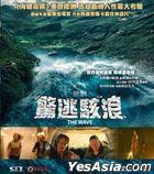 The Wave (2015) (Blu-ray) (Hong Kong Version)