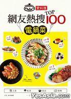 Ai Liao Li‧ Wang You Re SouTOP100 Dian Guo Cai