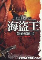 King Of The Pirate 2 (End)