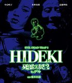 Evil Dead Trap 2: Hideki (Blu-ray) (English Subttitled) (Japan Version)