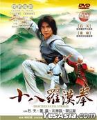 Eighteen Fatal Strikes (DVD) (Taiwan Version)