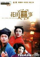 All's Well, End's Well, Too (DVD) (Taiwan Version)
