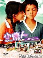 小情人 (DVD) (台灣版)
