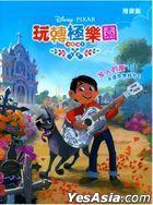 Di Shi Ni Dian Ying Gu Shi - Wan Zhuan Ji Le Yuan( Man Hua Ban)