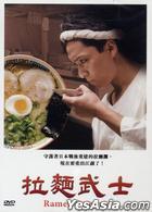 Ramen Samurai (DVD) (Taiwan Version)