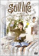 Still Life (DVD) (Japan Version)