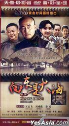Xiang Dong Shi Da Hai (H-DVD) (End) (China Version)