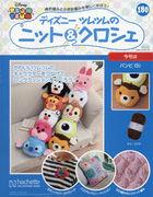 Disney TsumTsum Knit & Crochet 33585-03/31 2021