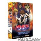 Yu-Gi-Oh! Duel Monsters III (DVD) (Ep. 98-144) (Taiwan Version)