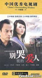 Bie Ku Wo De Ai Ren (DVD) (End) (China Version)