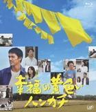 幸福的黃色手帕 (Blu-ray) (日本版)