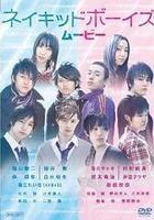 Naked Boyz Movie (DVD) (Japan Version)