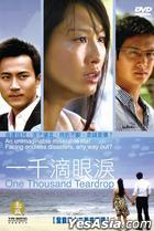 One Thousand Teardrop (DVD) (End) (US Version)