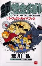FULLMETAL ALCHEMIST PERFECT GUIDEBOOK