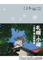 札幌.小樽小伴旅