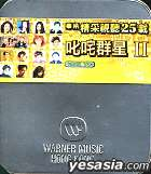 Warner Best MV of 25 Years Karaoke VCD - Various Artist II