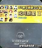 華納精采視聽25載卡拉OK VCD叱吒傳奇 - 叱吒群星II