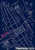 Studio Ghibli : 2014 Schedule Book Kaze Tachinu (WKZ-01)