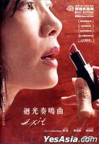 Exit (2014) (DVD) (Hong Kong Version)
