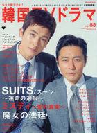 Motto Shiritai Kankoku TV Drama 88