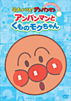 SOREIKE! ANPANMAN PIKAPIKA COLLECTION::ANPANMAN TO KUMO NO MOKUCHAN (Japan Version)