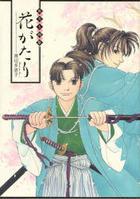Hanagatari Kaze Hikaru Illustration