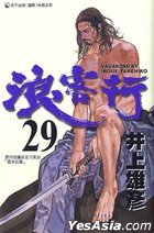 Long Hai Hang (Vol.29)