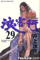 浪客行 (黑白平装版) (Vol.29)