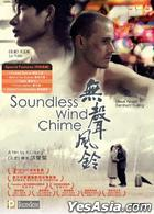 Soundless Wind Chime (DVD) (Hong Kong Version)