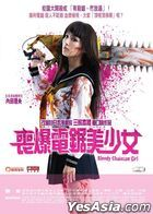 Bloody Chainsaw Girl (2016) (DVD) (English Subtitled) (Hong Kong Version)
