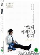 谁调换了我的父亲 (DVD) (普通版) (韩国版)