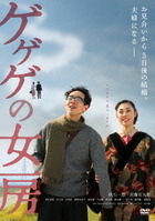 Gegege no Nyobo  (DVD) (Special Priced Edition)  (Japan Version)