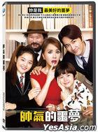 帥氣的噩夢 (2015) (DVD) (台灣版)