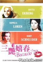 Boccaccio' 70 (1962) (DVD) (Taiwan Version)