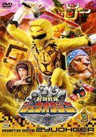 Doubutsu Sentai Zyuohger Vol.3 (Japan Version)